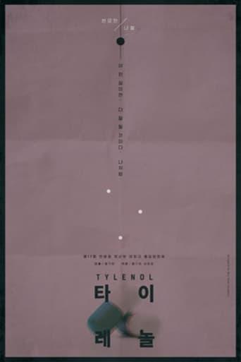 Poster of Tylenol