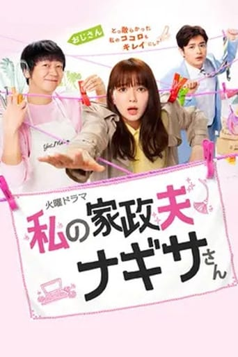 Poster of My Housekeeper Nagisa-san