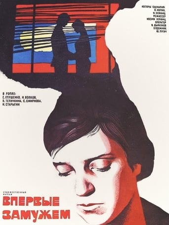 Poster of Married for the First Time