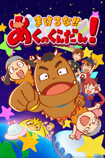 Poster of Makeruna!! Aku no Gundan!