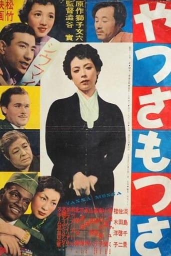 Poster of Yassamossa