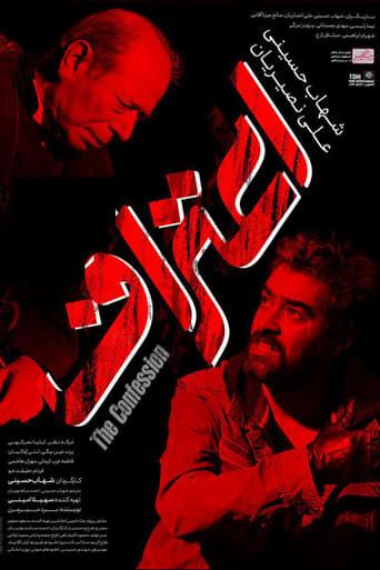 Poster of Eteraf