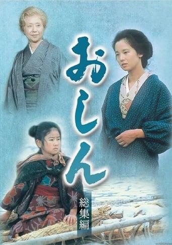 Poster of Oshin