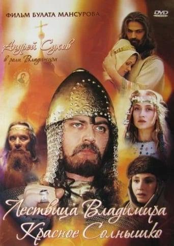Poster of Сага древних булгар: Лествица Владимира Красное Солнышко