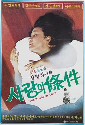 Poster of Love's Condition