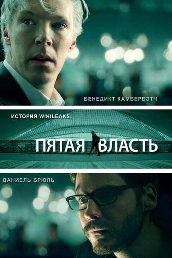Poster of Пятая власть