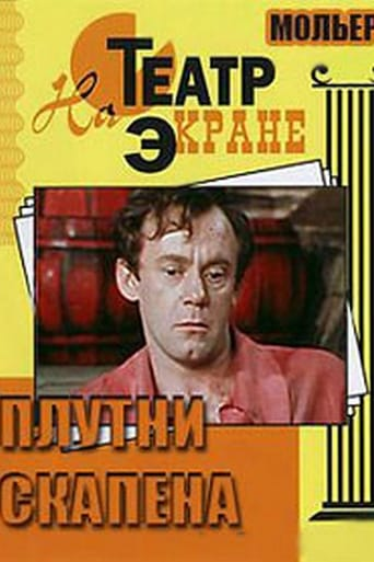Poster of Плутни Скапена