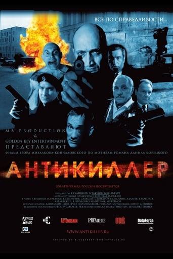 Poster of Antikiller