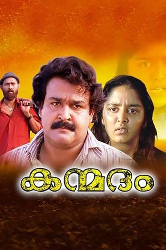 Poster of കന്മദം