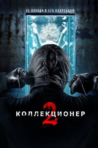 Poster of Коллекционер 2