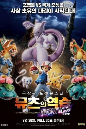 극장판 포켓몬스터: 뮤츠의 역습 EVOLUTION