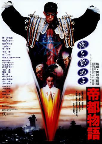 Poster of 帝都物語