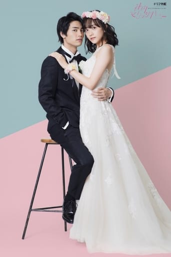 Poster of Shanai Marriage Honey