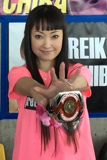 Image of Reiko Chiba