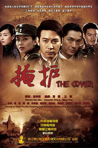 Poster of 掩护