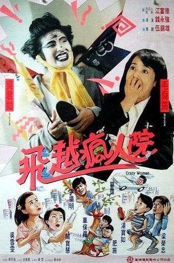 Poster of Crazy Women