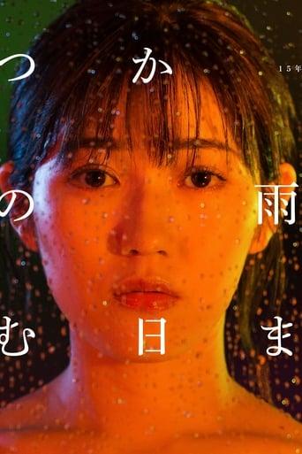 Poster of Juliet in the Rain