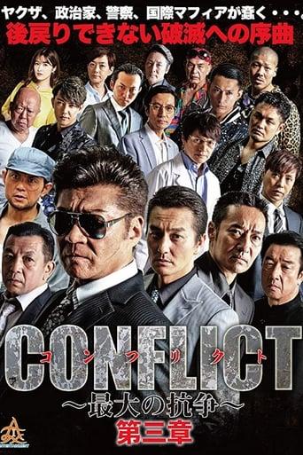 Poster of Conflict III