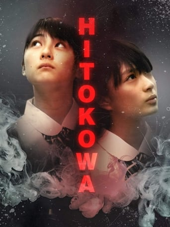 Poster of Hitokowa