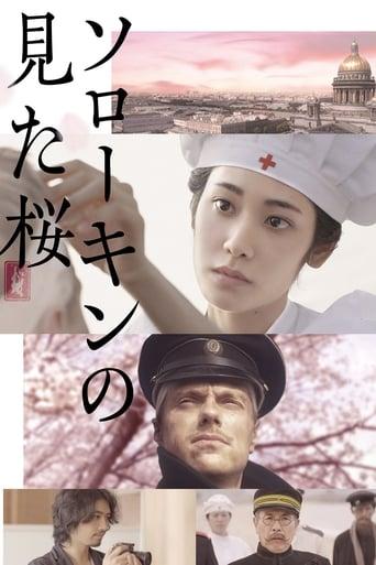 Poster of The Prisoner of Sakura