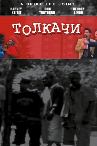 Poster of Толкачи