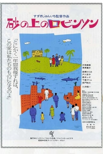 Poster of A Sandcastle Model Family Home