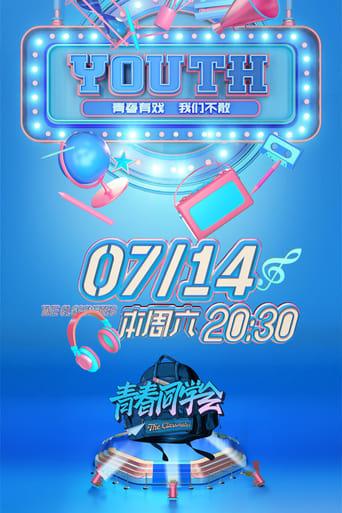 Poster of 青春同学会