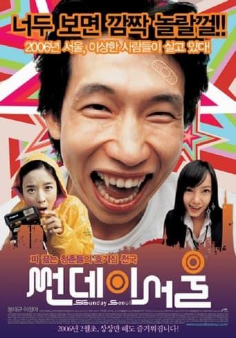 Poster of Sunday Seoul