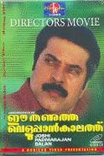 Poster of Ee Thanutha Veluppan Kalathu