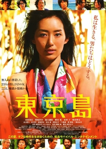 Poster of Tokyo Island