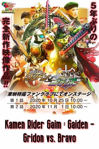 Poster of Kamen Rider Gaim: Gaiden - Gridon vs. Bravo