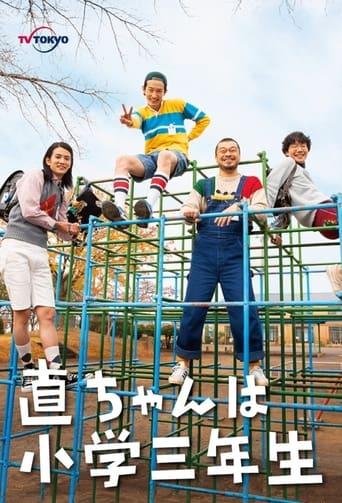 Poster of Nao-chan wa Shougaku Sannensei