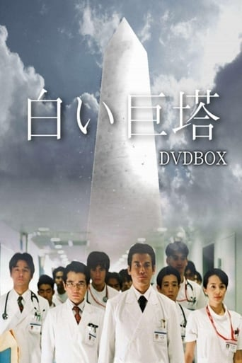Poster of 白い巨塔