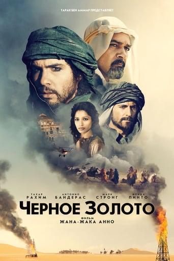 Poster of Черное золото