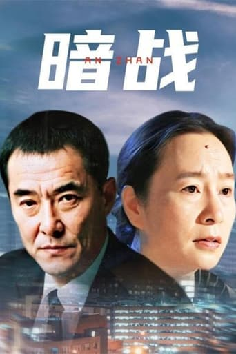 Poster of 暗战