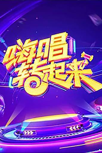 Poster of 嗨唱转起来