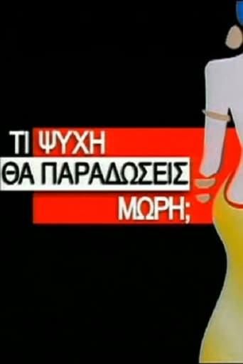 Poster of Ti Psychi Tha Paradoseis Mori?