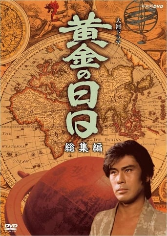 Poster of Ōgon no Hibi