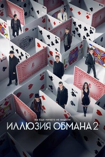 Poster of Иллюзия обмана 2