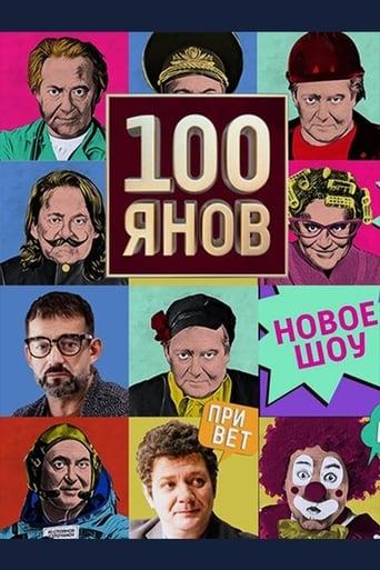 Poster of Stoyanov