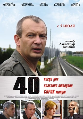 Poster of 40