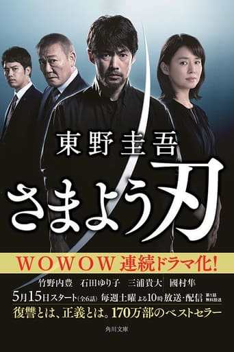 Poster of Samayou Yaiba