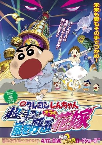 Poster of Crayon Shin-chan: Super-Dimension! The Storm Called My Bride