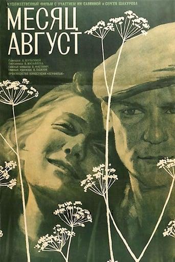 Poster of Месяц август