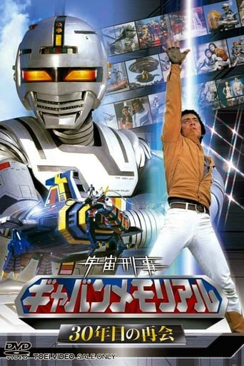 Poster of The Legend of Space Sheriff Gavan