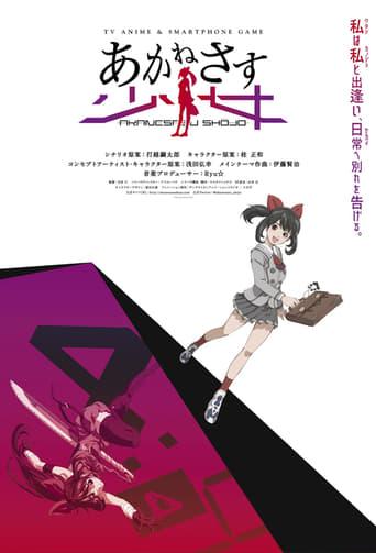 Poster of Девушки в багряном свете