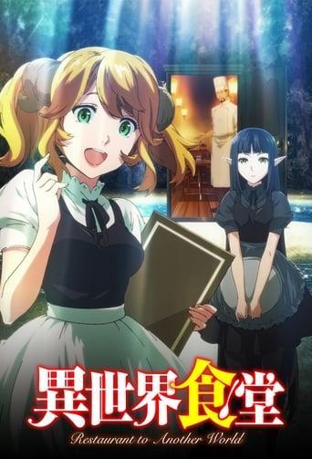 Poster of Isekai Shokudou