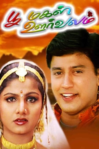 Poster of Poomagal Oorvalam