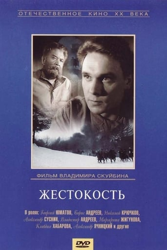 Poster of Cruelty