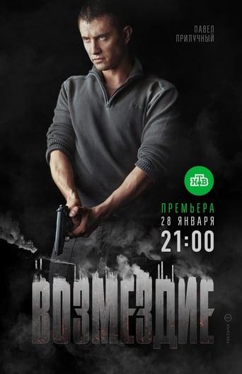 Poster of Возмездие